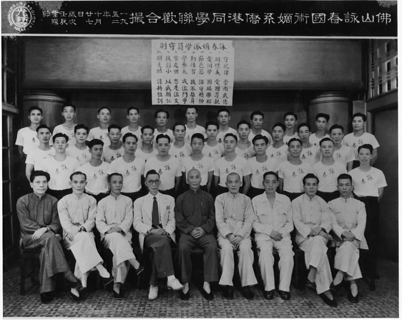Yip Man, center of front row, with students of the Ving Tsun Athletic Assocation in Hong Kong: Leung Sheung, Chu Shong Tin, Lok Loi